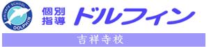 個別指導ドルフィン(吉祥寺校) / みたか学童塾・ピボットキッズ
